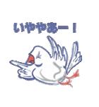 錦花鳥のチョーちゃんⅡ(個別スタンプ:21)