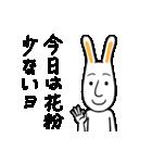 ウザうさ2(花粉症編)(個別スタンプ:17)