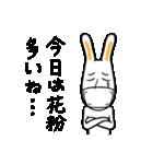 ウザうさ2(花粉症編)(個別スタンプ:19)
