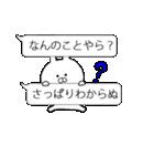 吹き出しと小さいうさぎ (武士語)(個別スタンプ:17)