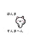 関西弁吹き出しうさたん.大阪弁.奈良弁など(個別スタンプ:18)