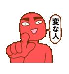 変人祭り 赤男(個別スタンプ:9)