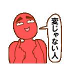 変人祭り 赤男(個別スタンプ:10)