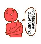 変人祭り 赤男(個別スタンプ:20)