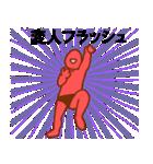 変人祭り 赤男(個別スタンプ:32)