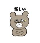 続・熊次郎の生活(個別スタンプ:06)