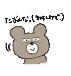 続・熊次郎の生活(個別スタンプ:09)