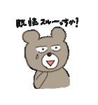 続・熊次郎の生活(個別スタンプ:10)