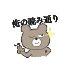 続・熊次郎の生活(個別スタンプ:37)