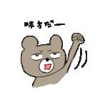 続・熊次郎の生活(個別スタンプ:40)