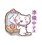 春猫・詰め合わせ 2(個別スタンプ:24)