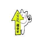 待ち合わせ にゃんこ1(個別スタンプ:24)