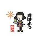 ゆみさんが使うスタンプ(個別スタンプ:01)