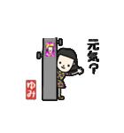 ゆみさんが使うスタンプ(個別スタンプ:02)