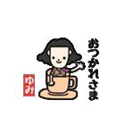 ゆみさんが使うスタンプ(個別スタンプ:03)