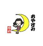 ゆみさんが使うスタンプ(個別スタンプ:04)