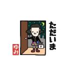 ゆみさんが使うスタンプ(個別スタンプ:08)