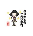 ゆみさんが使うスタンプ(個別スタンプ:09)