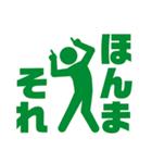 浪花なくともピクトくん(Pictgram St 03)(個別スタンプ:1)
