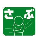 浪花なくともピクトくん(Pictgram St 03)(個別スタンプ:32)