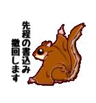 モモンガもんがまえ!(個別スタンプ:37)