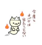 ばけぬこ 4(個別スタンプ:6)