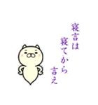 ばけぬこ 4(個別スタンプ:27)
