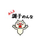 ばけぬこ 4(個別スタンプ:32)
