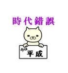 ばけぬこ 4(個別スタンプ:38)