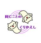 ばけぬこ 4(個別スタンプ:39)