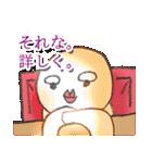 それなオールスターズ★(個別スタンプ:36)