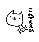 <関西弁>ゆるりとネコたち White cat(個別スタンプ:01)
