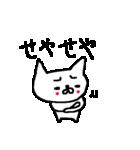 <関西弁>ゆるりとネコたち White cat(個別スタンプ:05)