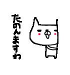 <関西弁>ゆるりとネコたち White cat(個別スタンプ:07)