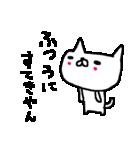 <関西弁>ゆるりとネコたち White cat(個別スタンプ:10)