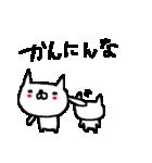 <関西弁>ゆるりとネコたち White cat(個別スタンプ:11)