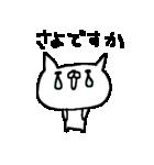<関西弁>ゆるりとネコたち White cat(個別スタンプ:19)