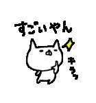 <関西弁>ゆるりとネコたち White cat(個別スタンプ:20)