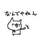 <関西弁>ゆるりとネコたち White cat(個別スタンプ:29)