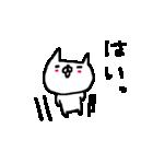 <関西弁>ゆるりとネコたち White cat(個別スタンプ:33)