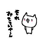<関西弁>ゆるりとネコたち White cat(個別スタンプ:39)