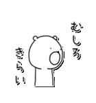 むしろくま(個別スタンプ:02)
