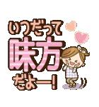 家族専用3【優しい気づかい】文字デカ!(個別スタンプ:7)