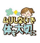 家族専用3【優しい気づかい】文字デカ!(個別スタンプ:11)