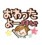 家族専用3【優しい気づかい】文字デカ!(個別スタンプ:17)