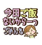 家族専用3【優しい気づかい】文字デカ!(個別スタンプ:35)
