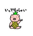 カッ豚パイン その1(個別スタンプ:2)