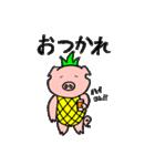 カッ豚パイン その1(個別スタンプ:3)