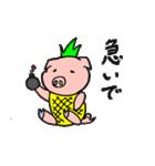 カッ豚パイン その1(個別スタンプ:4)