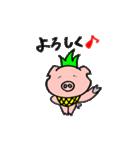 カッ豚パイン その1(個別スタンプ:8)